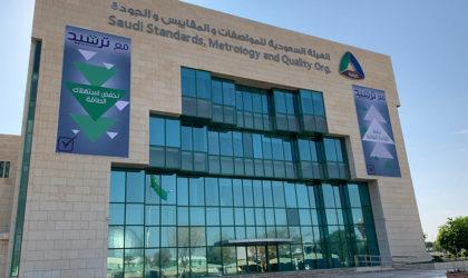 Enova retrofits SASO's facility in Saudi Arabia reducing energy use by 30+%